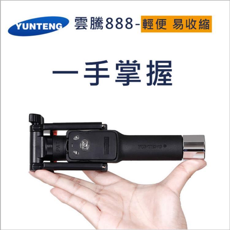 雲騰 YT-888 藍芽MINI自拍桿