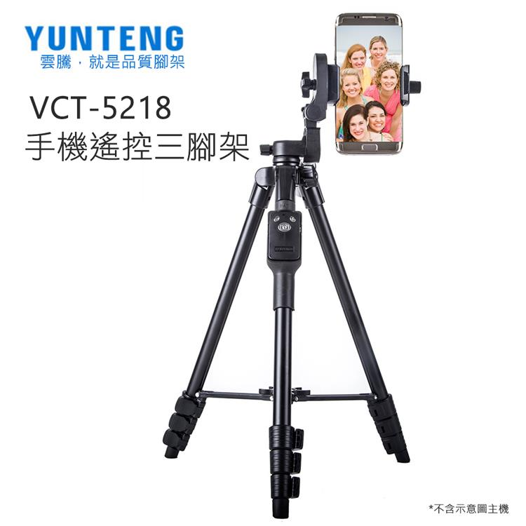 雲騰 VCT-5218 藍芽(4節)三腳架+三向雲台