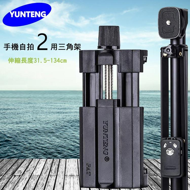 雲騰 VCT-1688 藍芽自拍桿+三腳架2合1