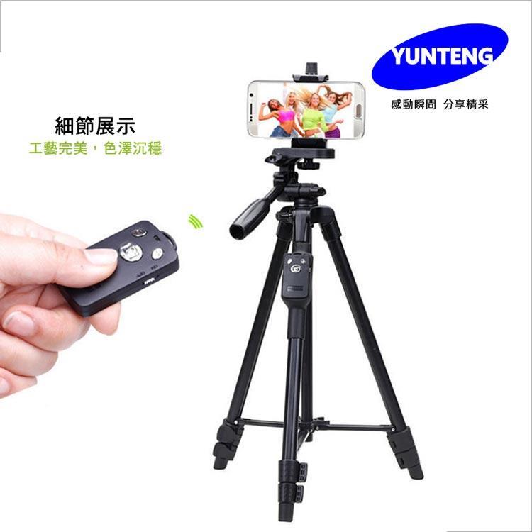 雲騰 VCT-5208 藍芽自拍+三腳架