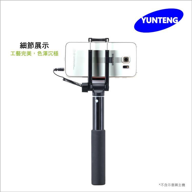 雲騰 YT-1188 線控自拍桿