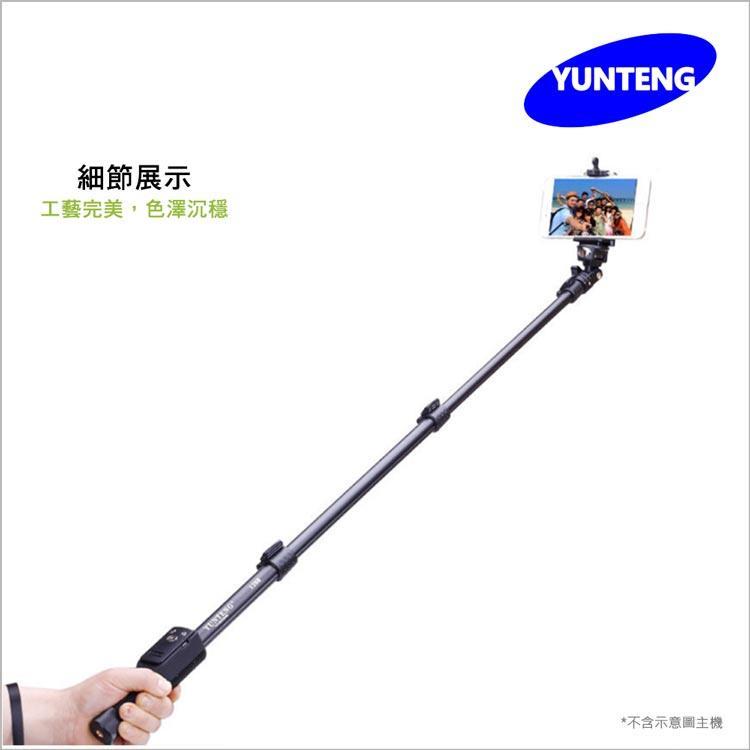 雲騰 YT-1288 藍芽自拍桿
