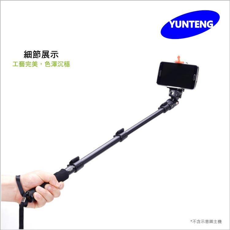 雲騰 YT-088 自拍桿