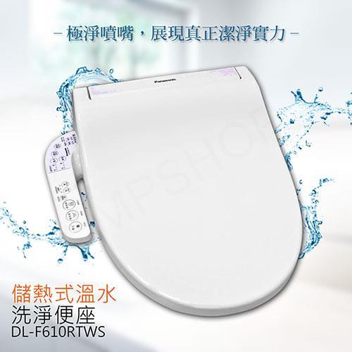 【國際牌Panasonic】儲熱式溫水洗淨便座 DL-F610RTWS