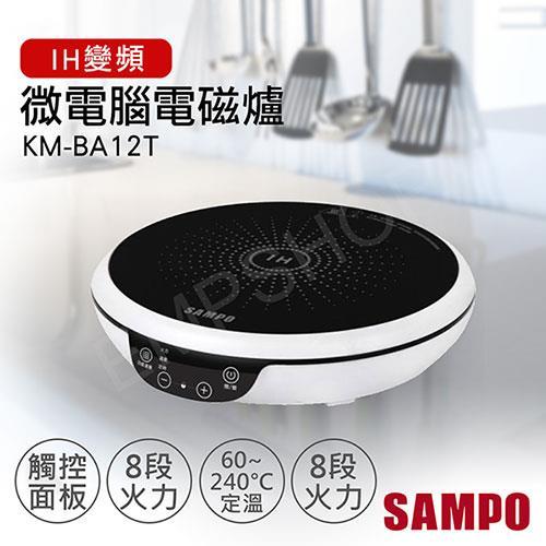 【聲寶SAMPO】觸控式IH變頻電磁爐 KM-BA12T
