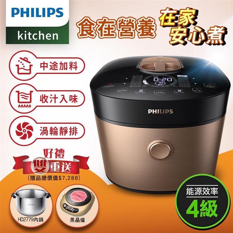 【飛利浦 PHILIPS 】 雙重脈衝智慧萬用鍋(HD2195)