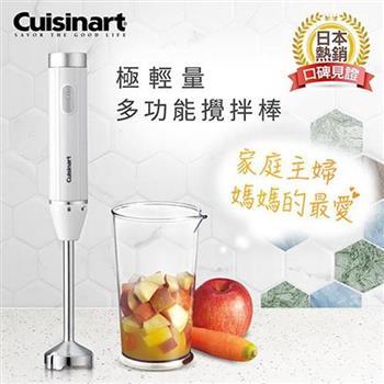 美國Cuisinart 美膳雅 極輕量多功能手持式變速攪拌棒 HB-200WTW(附攪拌杯)