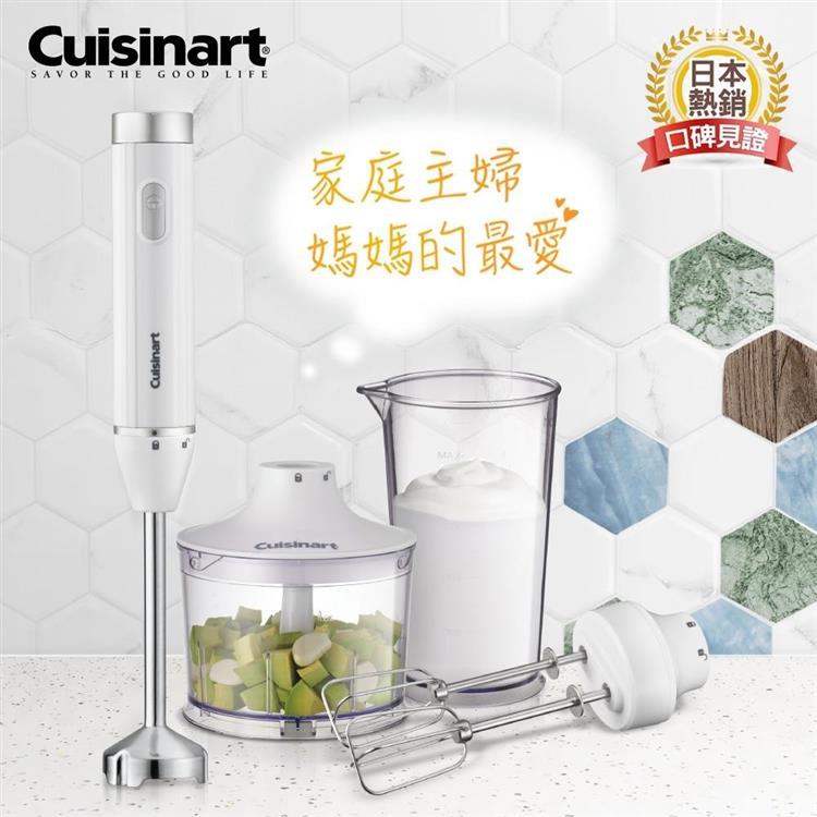 美國 美膳雅 Cuisinart 極輕量多功能手持式變速攪拌棒組 (HB-500WTW)