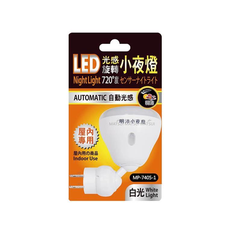 明沛 LED光感旋轉720度小夜燈-白光 MP-7405-1