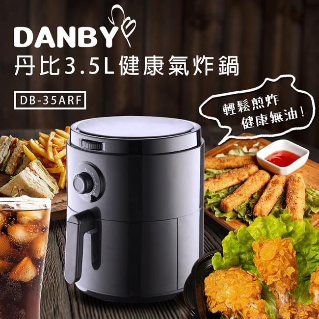 DANBY 無油健康氣炸鍋 (DB-35ARF)