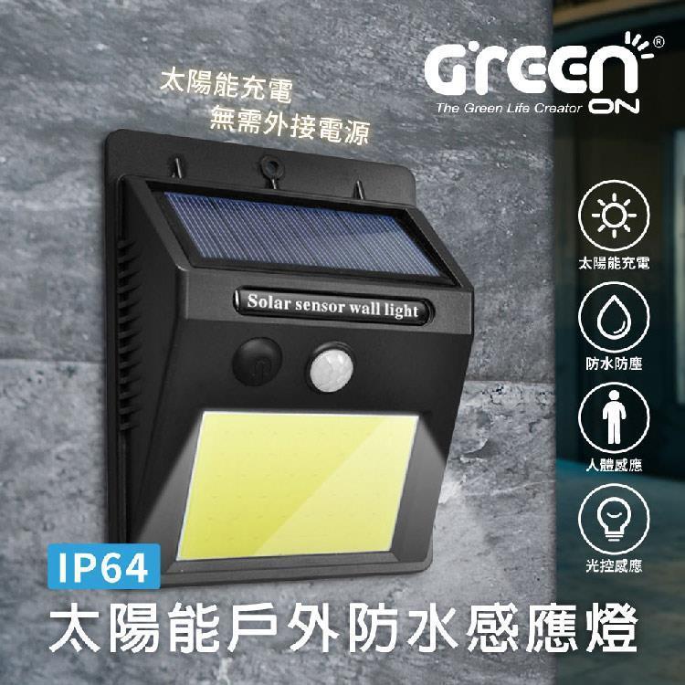 太陽能戶外防水感應燈 (2入)