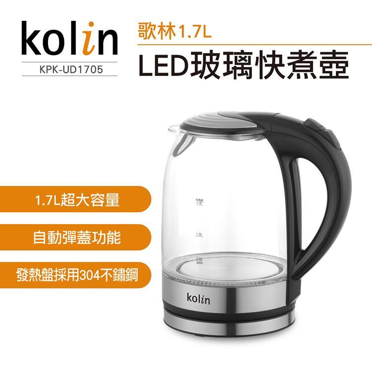 歌林Kolin-LED玻璃快煮壺(KPK-UD1705)