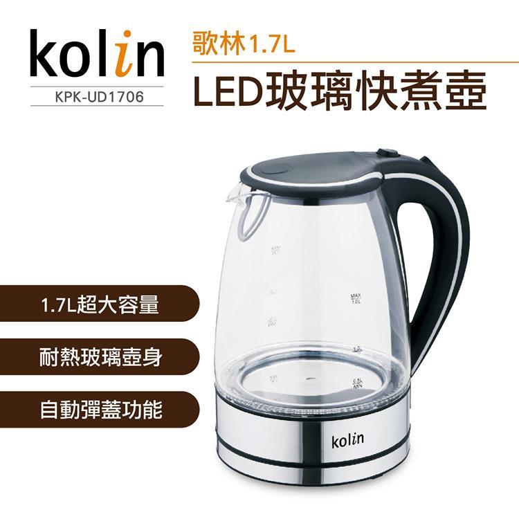 歌林Kolin-LED玻璃快煮壺(KPK-UD1706)