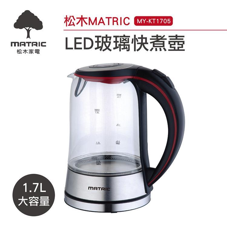松木MATRIC-LED玻璃快煮壺(MY-KT1705)