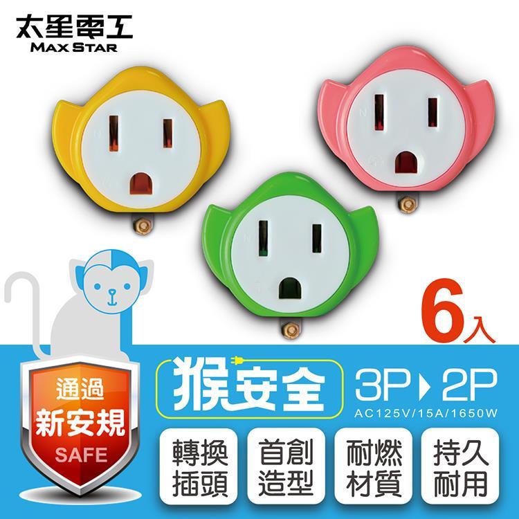 【太星電工】猴安全3P轉2P變換插頭(6入)