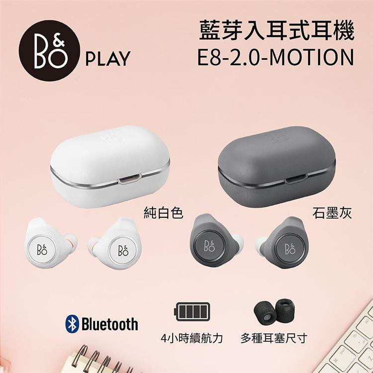 B&O PLAY 丹麥 藍芽 真無線耳機 入耳式無線耳機 E8-2.0-MOTION