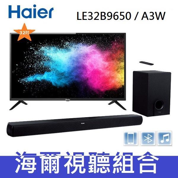 【海爾視聽組合】32吋LED液晶電視+重低音喇叭 LE32B9600/A3W (不含安裝)