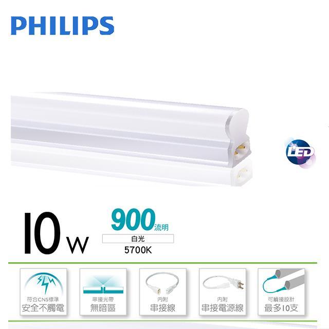 【飛利浦 PHILIPS】晶鑽 LED 支架燈 10W-2尺 白光
