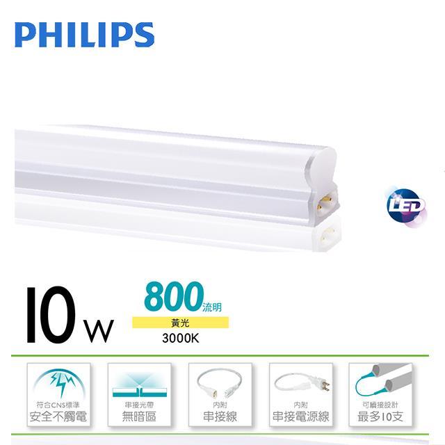 【飛利浦 PHILIPS】晶鑽 LED 支架燈 10W-2尺 黃光