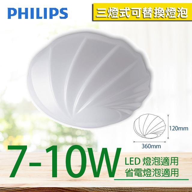 【飛利浦】貝殼三燈壓克力吸頂燈 32897 ( 無附燈泡請自行選購E27燈座X3)