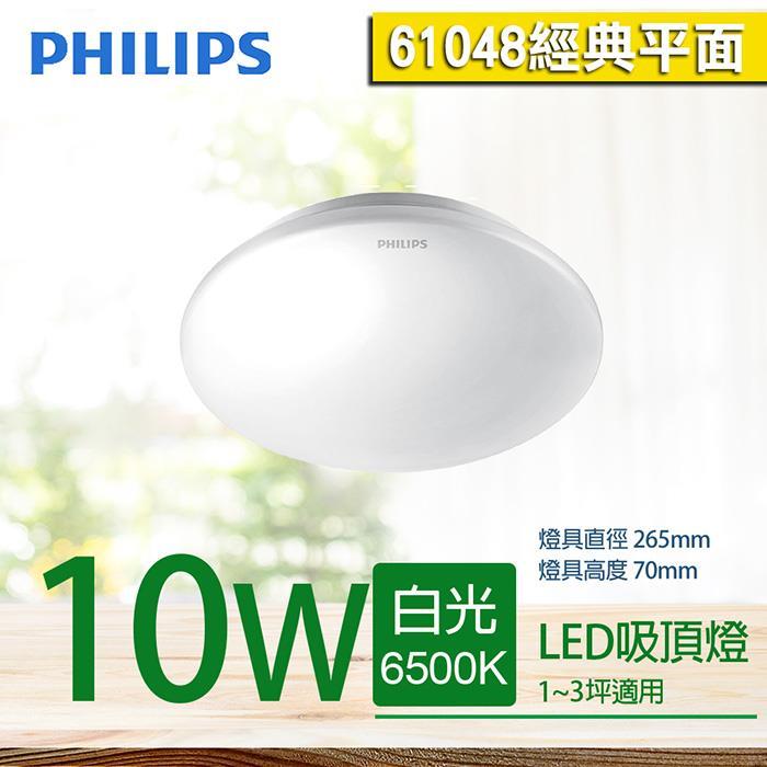 【飛利浦】恒祥 LED 吸頂燈 10W 白光 61048 (經典平面)