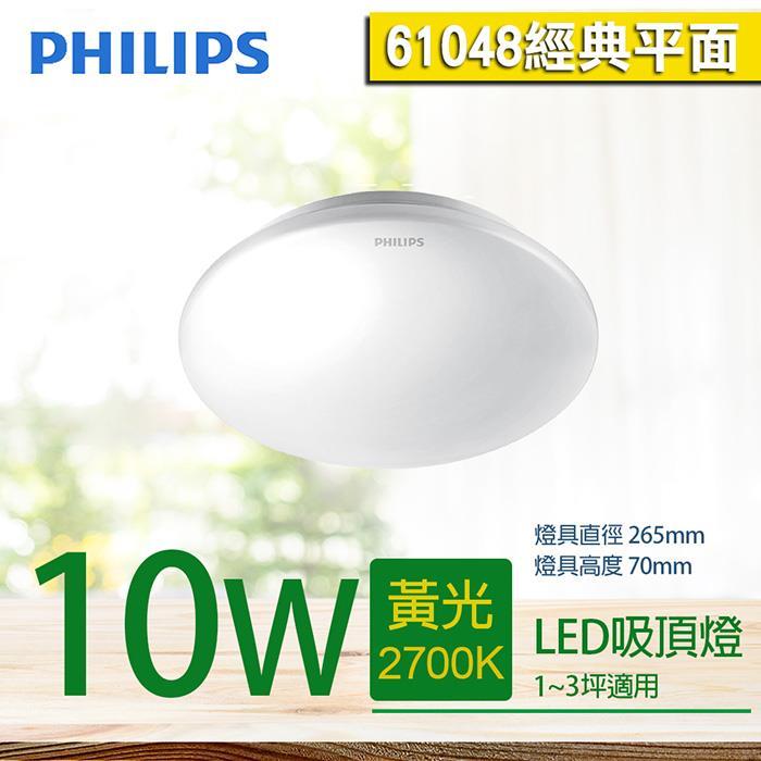 【飛利浦】恒祥 LED 吸頂燈 10W 黃光 61048 (經典平面)