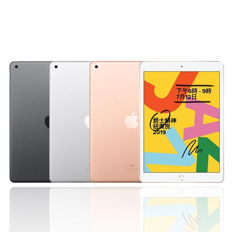 Apple iPad 2019 全新10.2 吋 Wi-Fi 128GB※送支架※