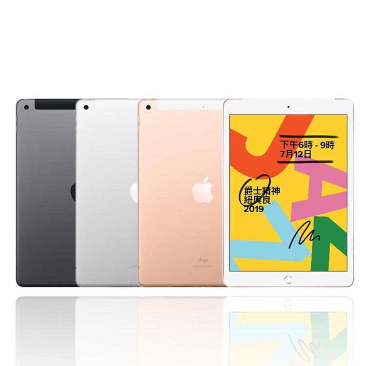 Apple iPad 2019 全新10.2 吋(128G/LTE)可通話智慧平板※送支架※