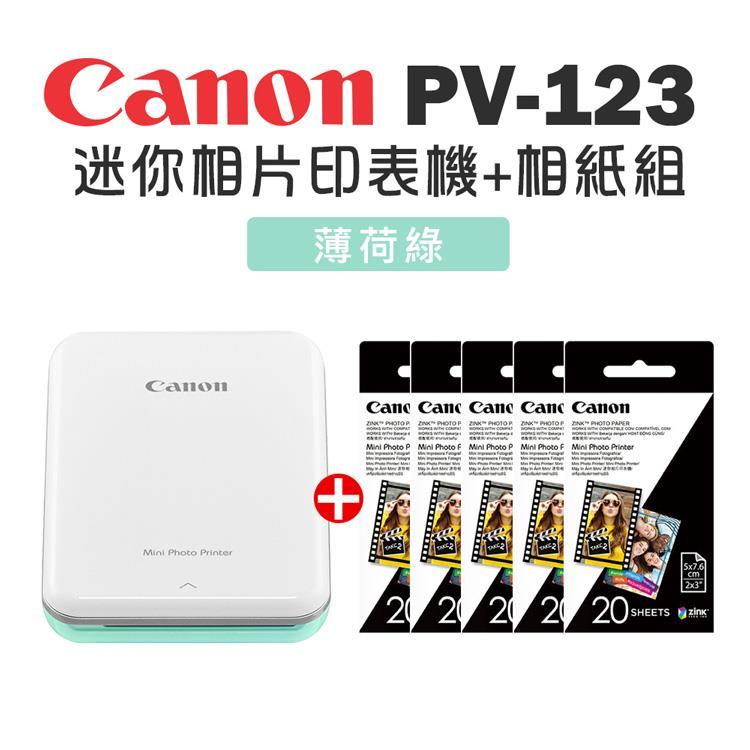 Canon PV-123 迷你相片印表機+ZINK 2x3相片紙(5包)