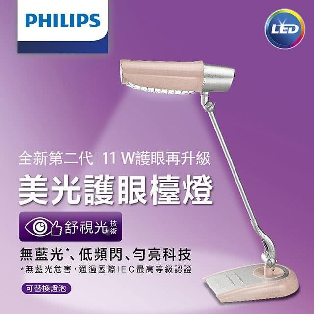 PHILIPS 飛利浦11W美光廣角護眼檯燈 FDS980PN (粉色)