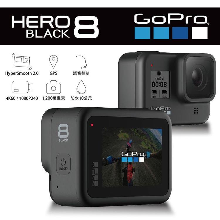 GOPRO HERO8 4K HyperSmooth2.0 防水攝影機 10M CHDHX-801