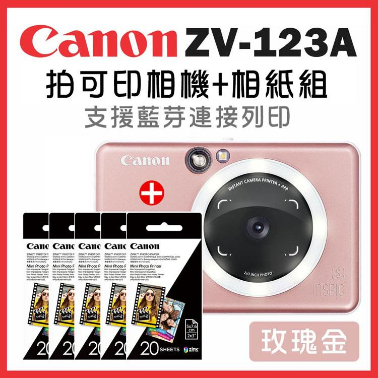 Canon ZV-123A-RG 可連手機即拍即印相印機(玫瑰金)+ZINK 2x3相片(5包)