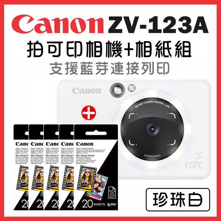 Canon ZV-123A-PW 可連手機即拍即印相印機(珍珠白)+ZINK 2x3相片(5包)