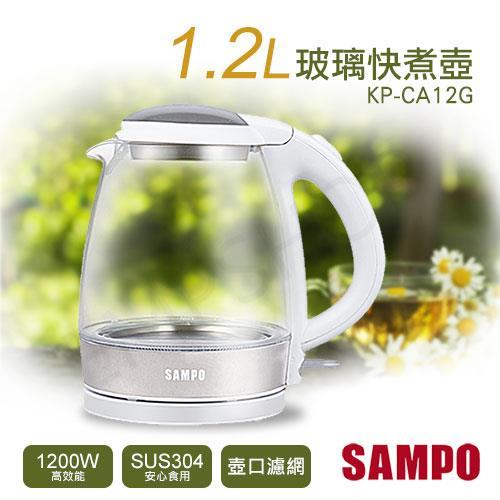 【聲寶SAMPO】1.2L玻璃快煮壺 KP-CA12G