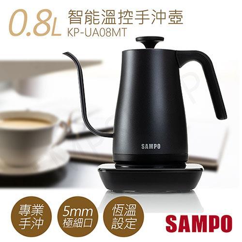 【聲寶SAMPO】0.8L智能溫控手沖壺(快煮壺) KP-UA08MT