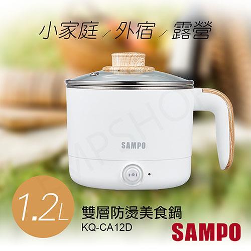 【聲寶SAMPO】1.2L雙層防燙美食鍋 KQ-CA12D
