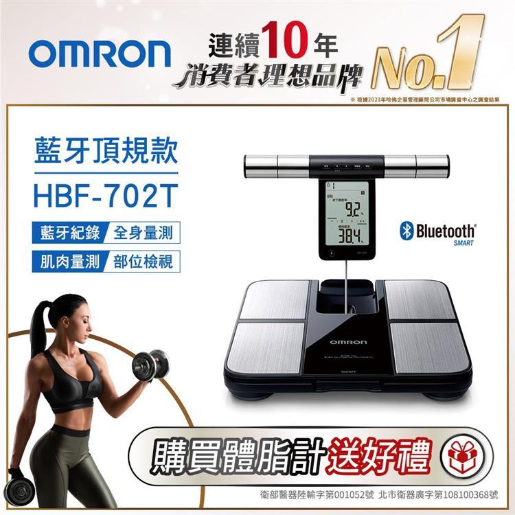 OMRON歐姆龍體重體脂計HBF-702T※送雙層玻璃辦公杯
