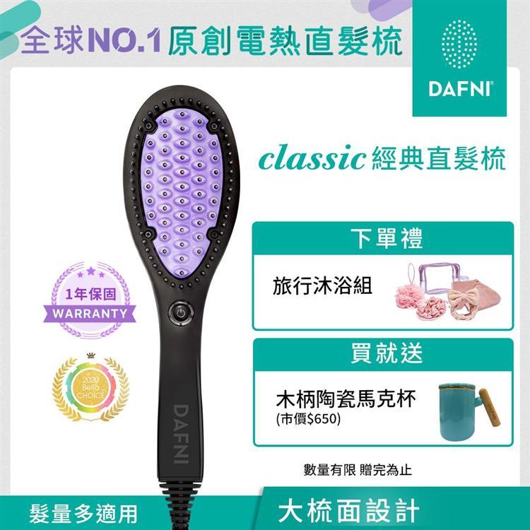 DAFNI 經典直髮梳 classic