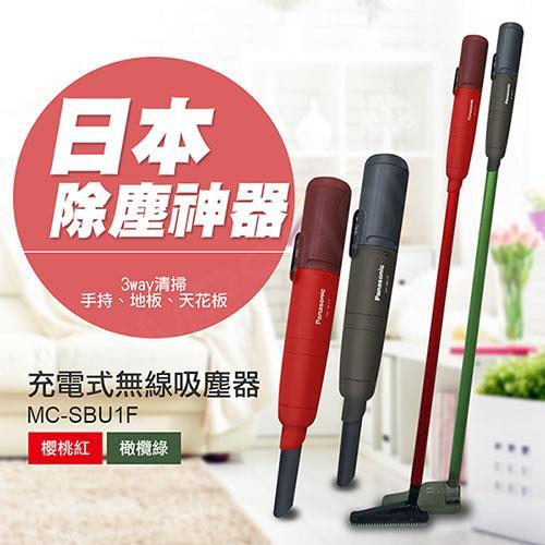 【國際牌Panasonic】充電式無線吸塵器 MC-SBU1F