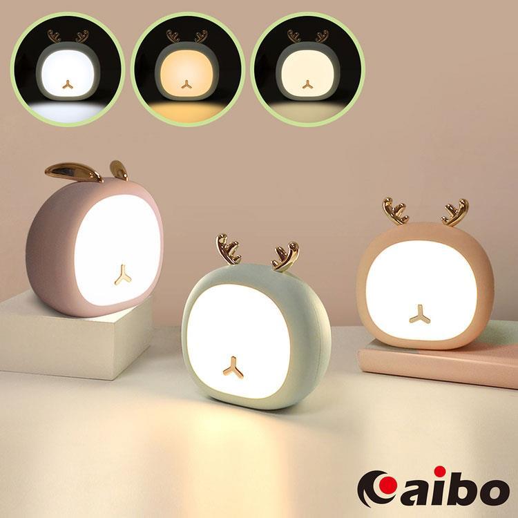 療癒可愛萌寵 無極調光/三色光 USB充電小夜燈