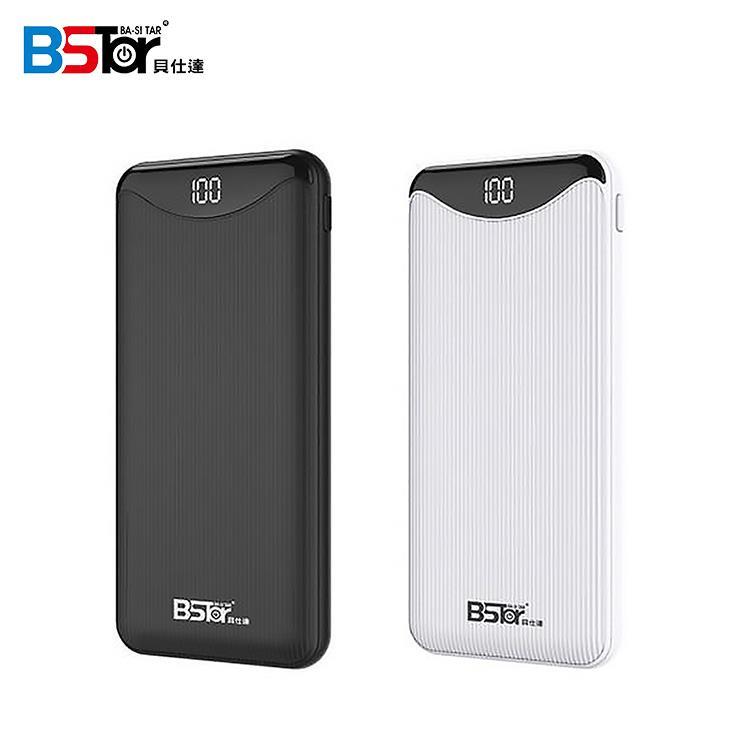 BStar雙QC3.0+PD快充數位顯示行動電源 P2-13000