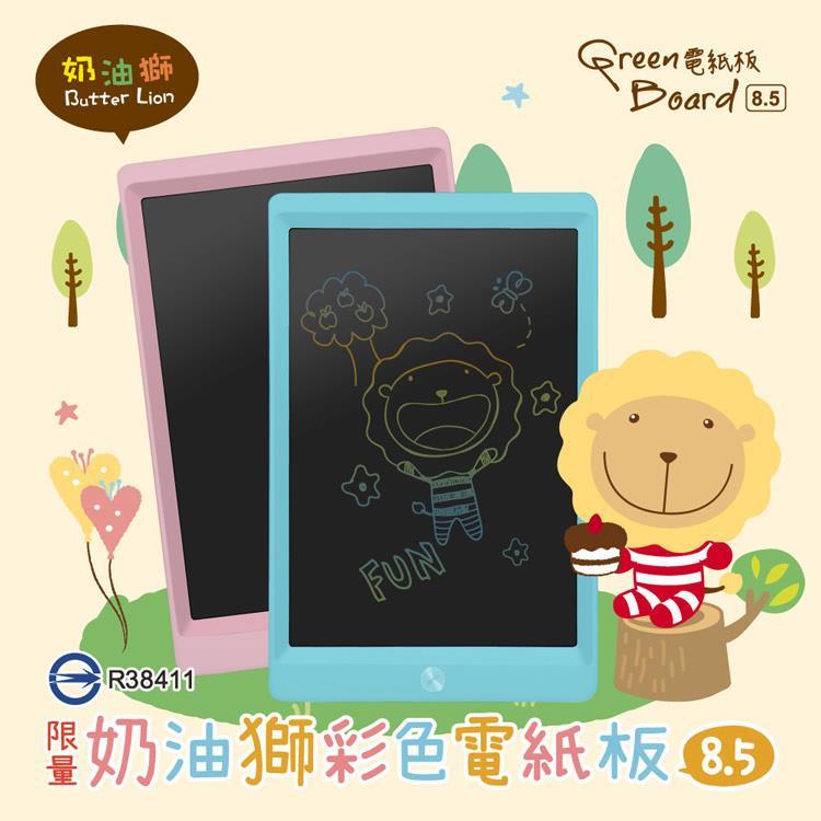 【2入組】Green Board 限量 奶油獅8.5吋彩色電紙板