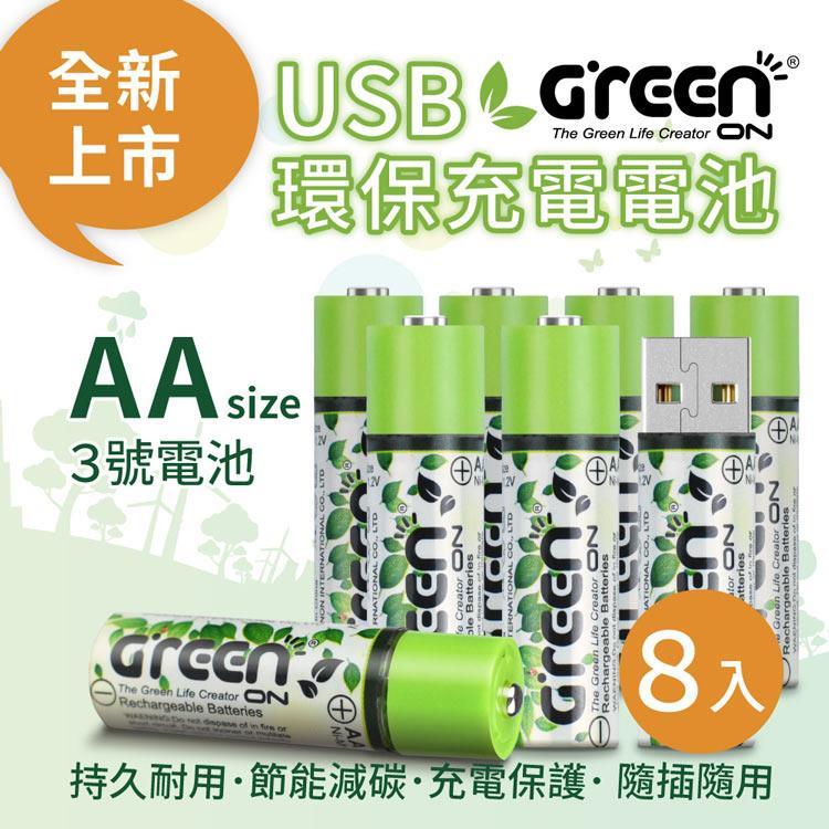 【GREENON】 USB 環保充電電池 (3號/8入)