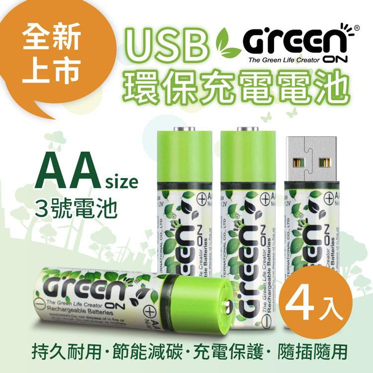 【GREENON】 USB 環保充電電池 (3號/4入)