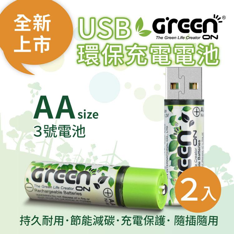 【GREENON】 USB 環保充電電池 (3號/2入)