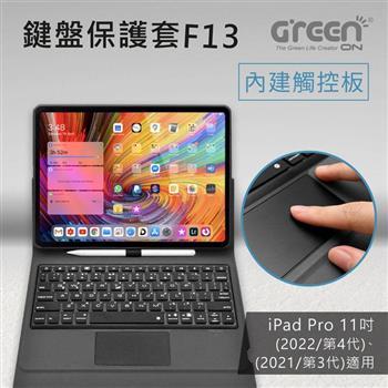 GREENON 注音倉頡鍵盤保護套F8S 筆插皮套版 10.2吋