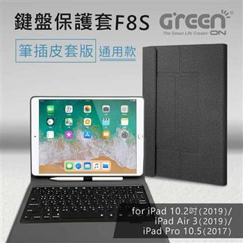 GREENON 注音倉頡鍵盤保護套13 筆插皮套版 通用款(iPad 10.2/10.5吋)
