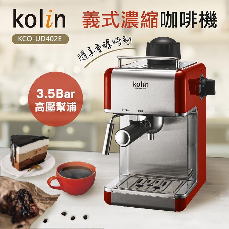 歌林Kolin義式濃縮咖啡機KCO-UD402E