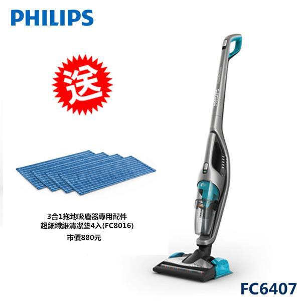 買就送 【飛利浦 PHILIPS】PowerPro Aqua 3合1拖地吸塵器(FC6407)