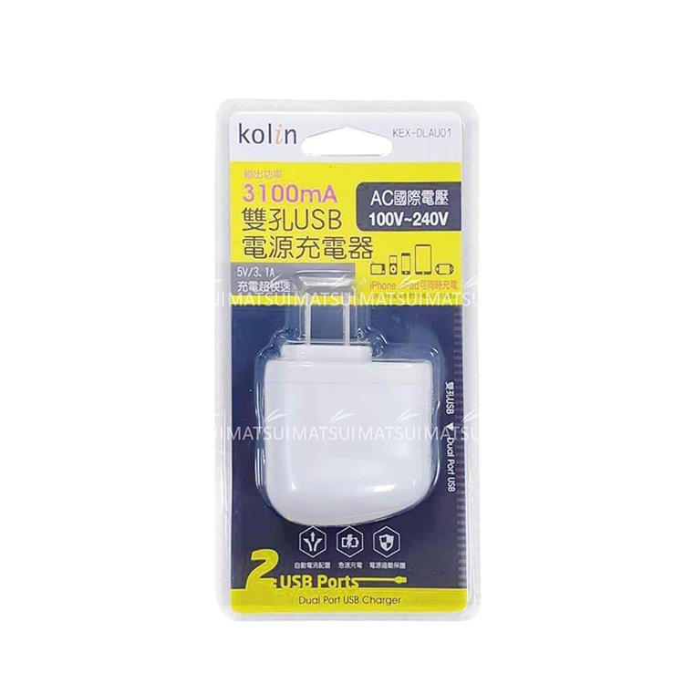 Kolin 歌林 3.1A雙孔USB電源充電器 KEX-DLAU01